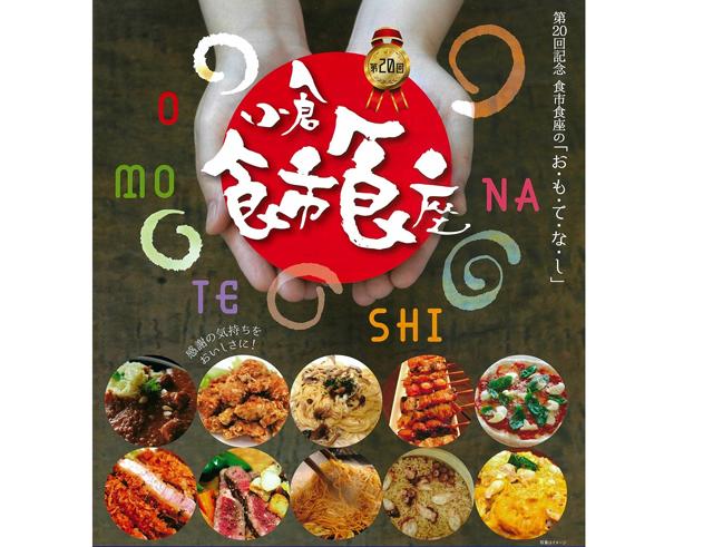 美味しいもの集結!小倉の各所で「第20回 小倉食市食座」開催!