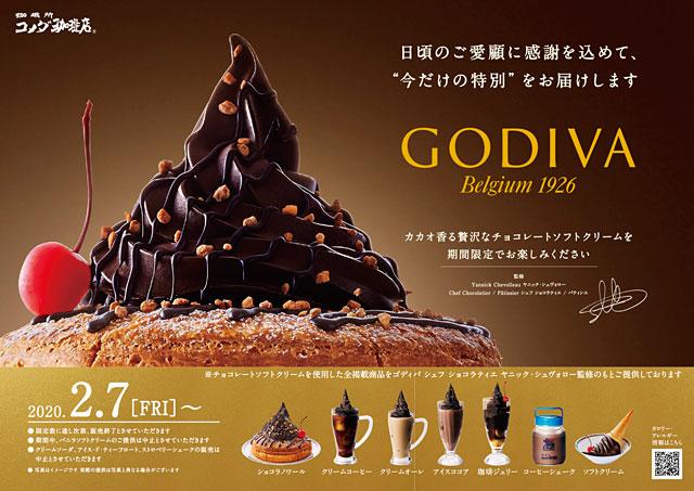 ゴディバ×コメダ珈琲店、ショコラノワールなど8種のメニューが数量限定登場