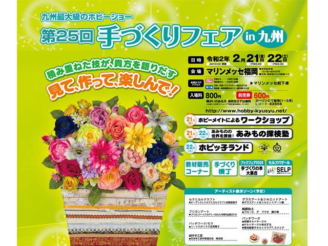 九州最大級のホビーショー「第25回 手づくりフェアin九州」開催へ