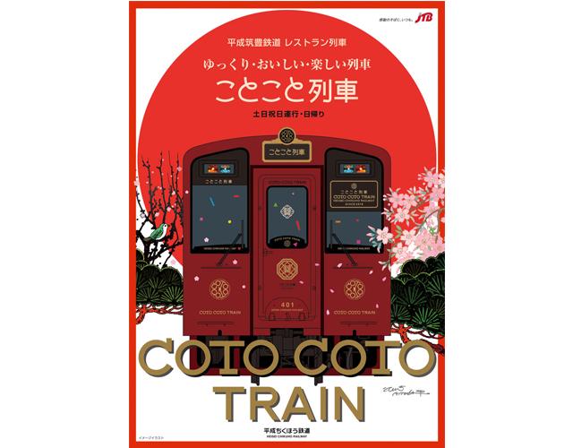 ゆっくり・おいしい・楽しい列車「ことこと列車」4月からの運行分の販売開始!