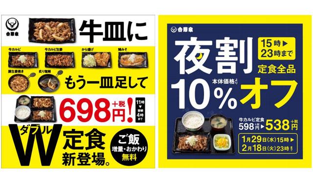 『W定食』に『夜割』、吉野家が「定食」を格段に強化