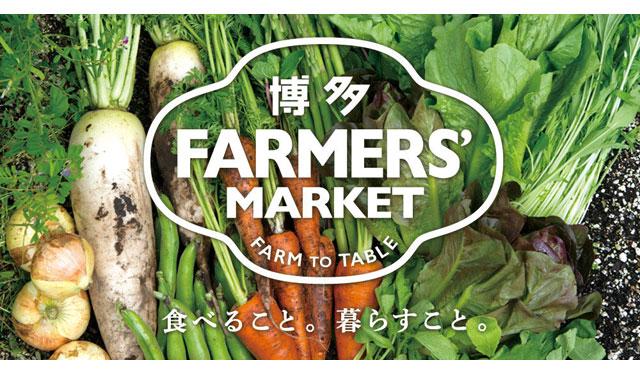 JR博多駅前広場で第30回『博多FARMERS' MARKET』開催