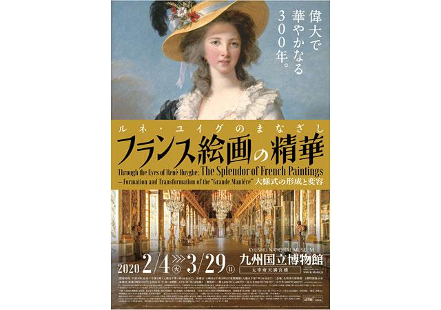 九博で来月開幕の「フランス絵画の精華」遠藤憲一さんが音声ガイド、ベルばらとのコラボも決定