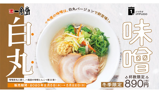 一風堂から味噌とんこつラーメン「味噌白丸」期間限定&店舗限定発売へ
