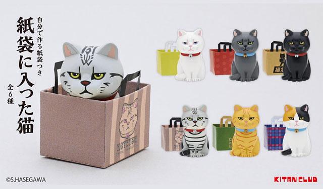 キタンクラブからカプセルトイ『紙袋に入った猫』新発売へ