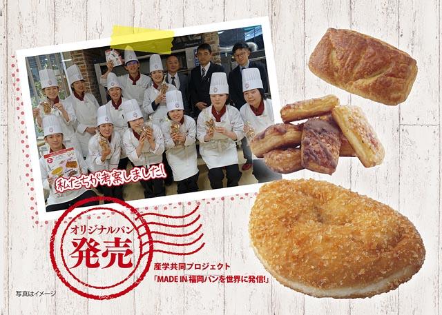 産学共同プロジェクト「MADE IN 福岡パンを世界に発信!」採用製品が3種登場