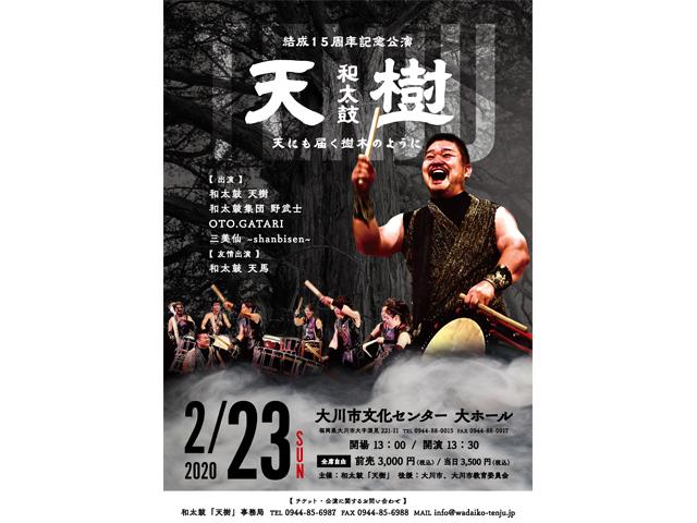 和太鼓「天樹」結成15周年記念公演「天にも届く樹木のように」