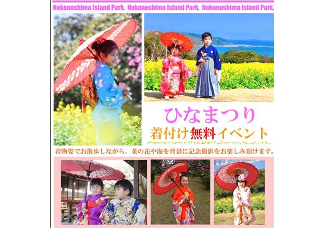 能古島のひな祭り「着物・袴 無料着付けサービス」菜の花と一緒に節句の記念撮影