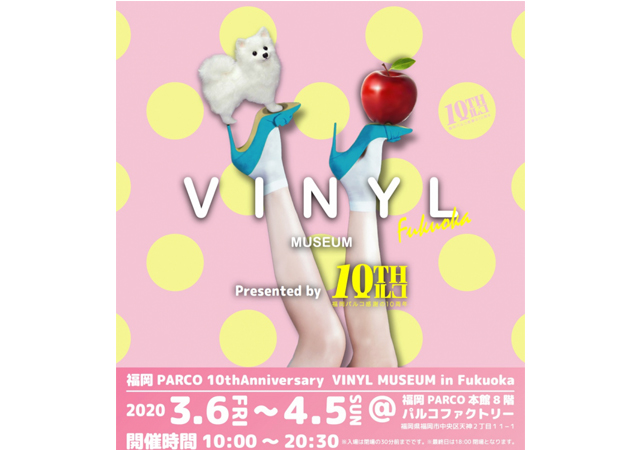 総来場者数7万人越え!ネット上で多くの「バズ」を生んだ次世代イベント「VINYL MUSEUM 」が福岡パルコ10周年を記念して九州初開催!