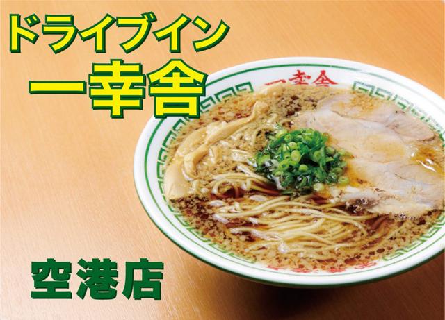 ここでしか食べられないメニューも!東平尾に「ドライブイン一幸舎 空港店」グランドオープン!