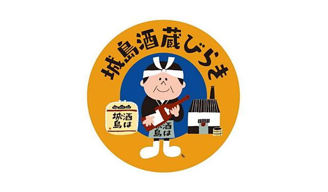 「第26回城島酒蔵びらき」にあわせて西鉄が記念きっぷ発売へ