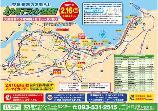「北九州マラソン2020」2月16日開催!交通規制あり!