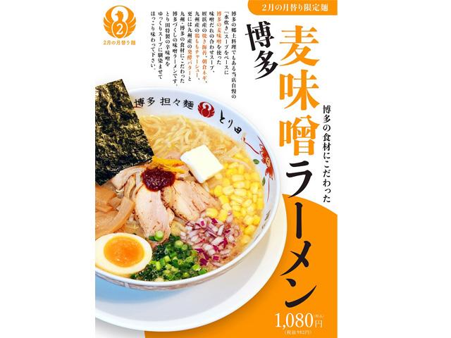 博多担々麺とり田の2月限定月替わり麺は「博多麦味噌ラーメン」!