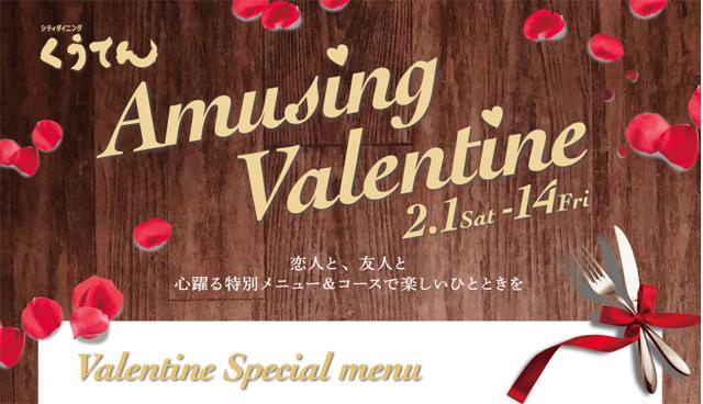 くうてんでバレンタインにぴったりな特別メニュー&コースが登場!「Amusing Valentine」開催!