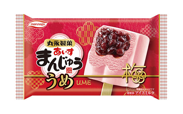 丸永製菓から今までにない新フレーバー「あいすまんじゅう うめ」登場