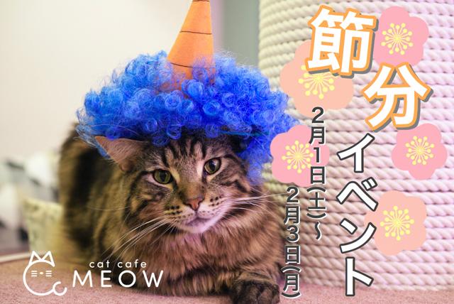大名にある猫カフェMEOWで節分イベントを開催!
