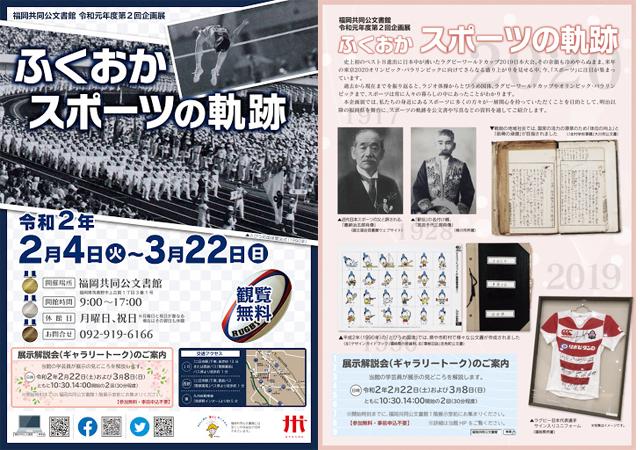 福岡共同公文書館 令和元年度第2回企画展「ふくおか スポーツの軌跡」開催