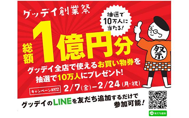 ホームセンターグッデイが「創業祭」総額1億円が10万人に当たるキャンペーン実施へ