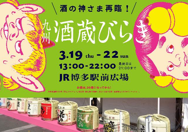 選りすぐりの日本酒の蔵元が一堂に集結「九州酒蔵びらき2020」開催へ!