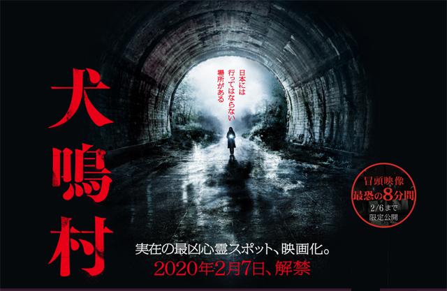 福岡に実在する最凶の心霊スポット、禁断の映画化「犬鳴村」公開へ
