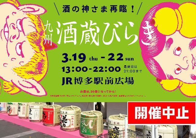 【開催中止】選りすぐりの日本酒の蔵元が一堂に集結「九州酒蔵びらき2020」開催へ!