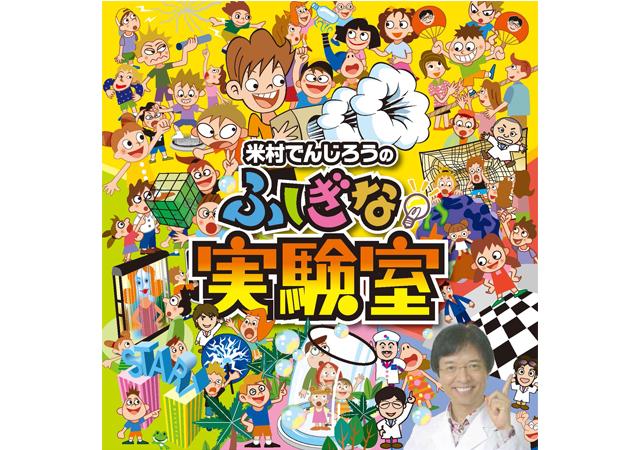 JR九州ホールで「米村でんじろうのふしぎな実験室」4月に開催決定!