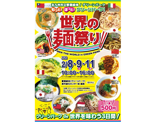 世界を味わう3日間!「世界の麺祭り」グリーンパークで開催!
