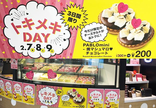 PABLO mini アミュプラザ博多店で3日間限定「トキメキDAY」開催!