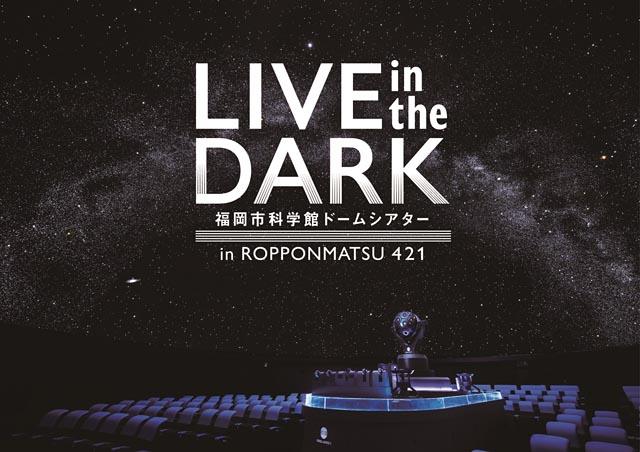 福岡市科学館で『LIVE in the DARK tour w/Do As Infinity』福岡公演開催