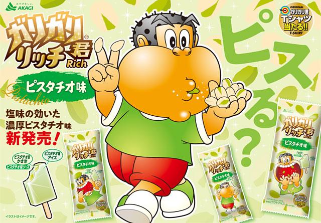 リッチの名にふさわしい新フレーバー「ガリガリ君リッチピスタチオ味」発売へ