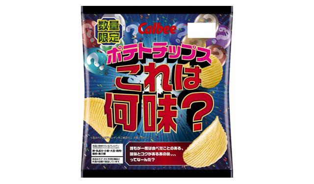 ドンキ×カルビー『カルビーポテトチップス これは何味?』登場
