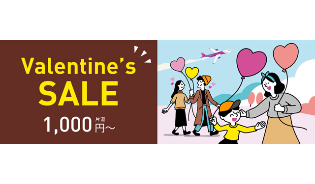 ピーチがチョコの代わりのおトクなセール「Valentine's SALE」開催へ