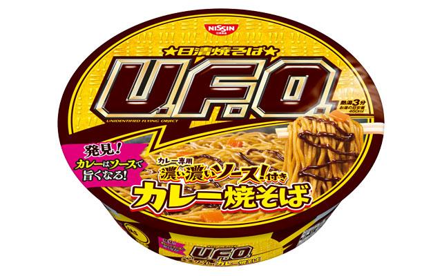 「日清焼そばU.F.O. カレー専用濃い濃いソース付き カレー焼そば」新発売へ