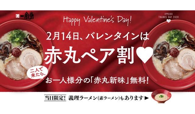 一風堂がバレンタイン企画、ペアで来店し対象メニュー注文で同じ商品がもう一杯無料に