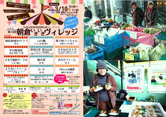 九州北部豪雨復興応援マーケット「第13回 朝倉いきいきヴィレッジ」開催!手作り雑貨のワークショップも同時開催!