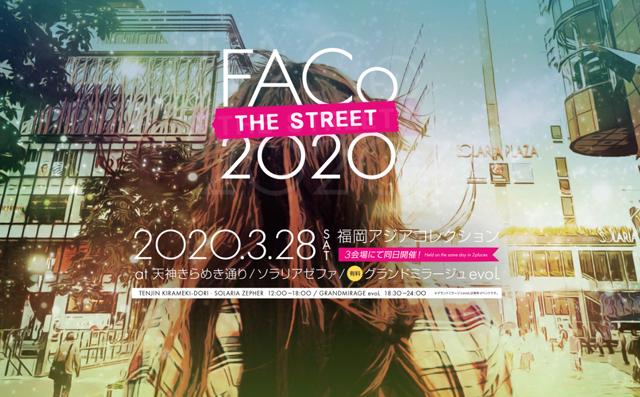 新生FACoが、街にやってくる!九州最大級のファッションイベント「福岡アジアコレクション(FACo)」3つのエリアで開催!