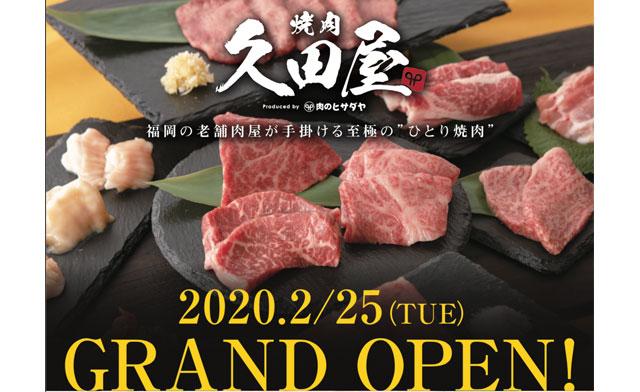 昭和48年創業、福岡の老舗肉屋が手掛ける『焼肉 久田屋』オープンへ