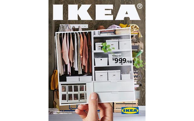 スマホで見れるデジタル版も公開『IKEAカタログ 2020 春夏』登場
