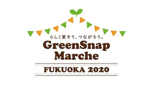 【開催延期】今春、福岡舞鶴公園にて「GreenSnap Marche FUKUOKA」開催決定