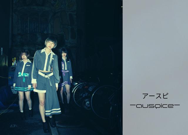 福岡発ロックアイドル「アースピ-auspice-」 MV制作のためのクラウドファンディング開始&サブスク解禁