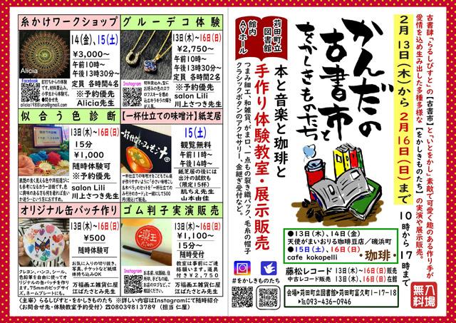 苅田町立図書館で古書販売や手作りワークショップ『かんだの古書市とをかしきものたち』開催