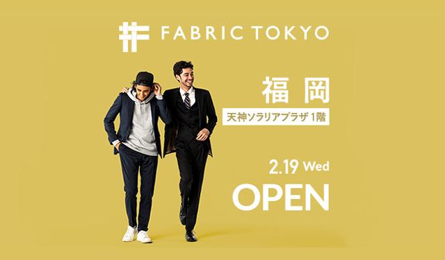 オーダースーツの「FABRIC TOKYO」天神に九州1号店をオープン!