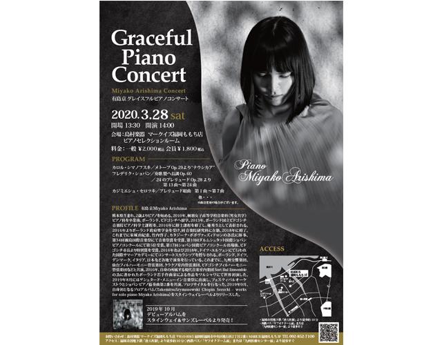 熊本出身のピアニスト・有島京ピアノコンサートを島村楽器マークイズ福岡ももち店にて開催!