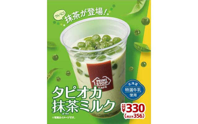 ミニストップから「タピオカ抹茶ミルク」「温タピ 抹茶ミルク」の2種登場