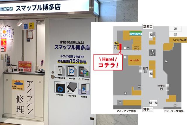 JR九州博多駅構内に iPhone修理専門店「スマップル博多店」オープン!