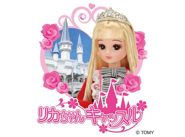 LC(リトルファクトリーキャラバン隊)in 福岡 「リカちゃん」のテーマパーク「リカちゃんキャッスル」が福岡にやってくる!