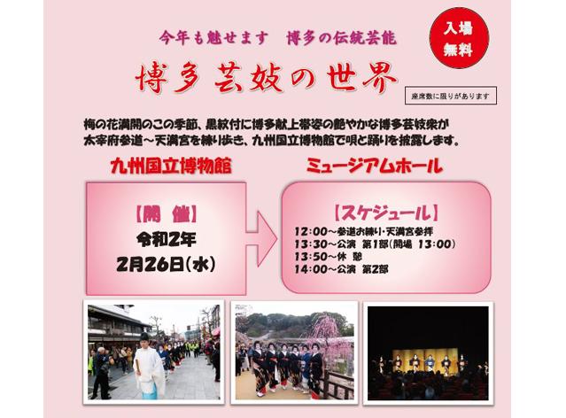 【開催中止】今年も魅せます 博多の伝統芸能「博多芸妓の世界」九州国立博物館(入場無料)