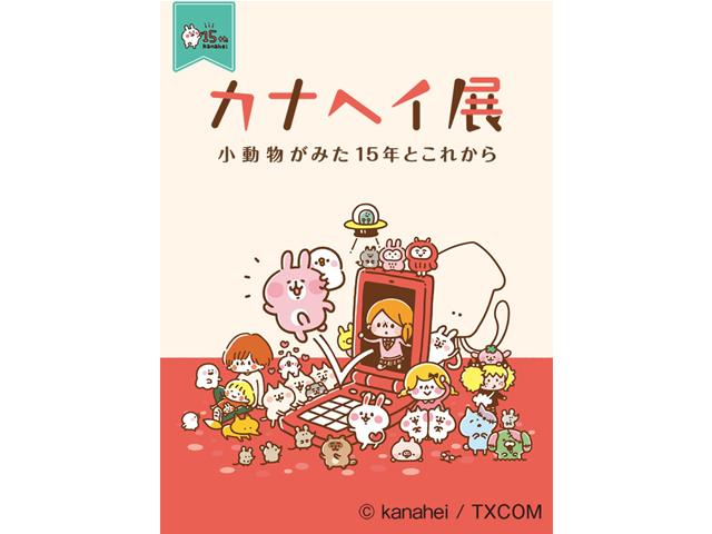 「カナヘイ展 小動物がみた15年とこれから」博多阪急で3月に開催!