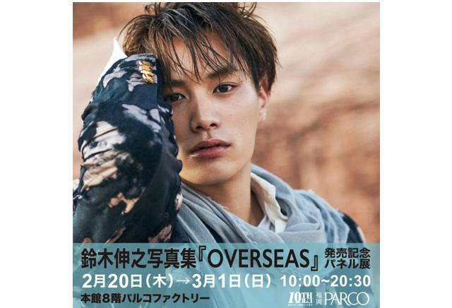 鈴木伸之写真集『OVER SEAS』発売記念パネル展!福岡パルコで開催!