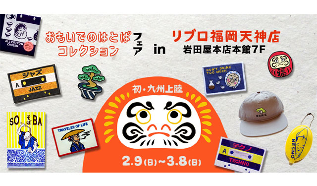 日本の魅力が詰まったアイテム「おもいでのはとばコレクション」フェアを天神で開催中!